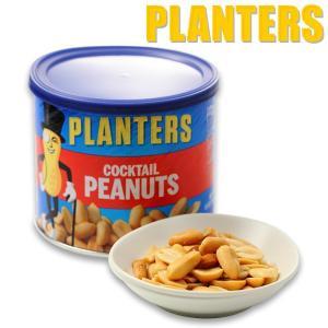 プランターズ PLANTERS カクテルピーナッツ(340g) ナッツ 缶 常温配送|mitsuboshi