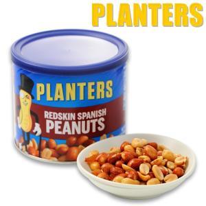 プランターズ PLANTERS/レッドスキン スパニッシュピーナッツ(354g)|mitsuboshi