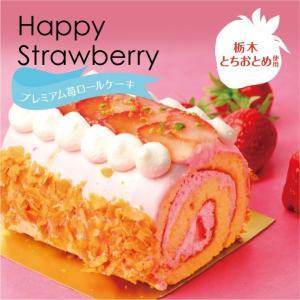 ◆とちおとめ苺ロールケーキ(11cm) お菓子 スイーツ ギフト 苺 イチゴ いちご ストロベリー お土産|mitsuboshi