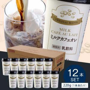【Scrop監修】ミルクカフェオレ 12個セット【冷蔵便】【チルド飲料】スペシャルティコーヒー スクロップ|mitsuboshi