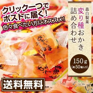 【1000円 ぽっきり 送料無料】森白製菓 変わり種おかき詰め合わせ 150g(約50個入)|mitsuboshi