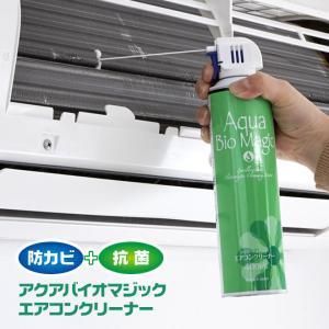 エアコンクリーナー(アクアバイオマジック) 内容量  400ml 商品サイズ(約)  約直径6×24...