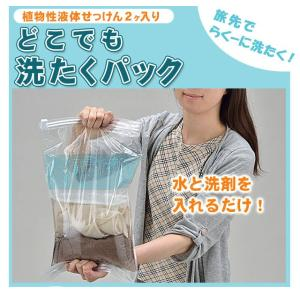 【どこでも洗濯パック 液体せっけん 2個付き 携帯用】人気ランキング・メーカー直販【人気ランキング ギフト】 洗濯袋 ウォッシュバック 日本製 旅先