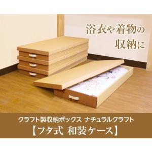着物 浴衣 収納 クラフト製 和装ケース(ナチュラル)単品 K-40-1P ダンボール製