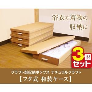 着物 浴衣 収納 クラフト製 和装ケース(ナチュラル 3個セット)単品 K-40-3P ダンボール製