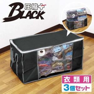 商品情報:圧縮プラス ブラック 衣類用 3個セット 商品サイズ  60(幅)×40(奥行)×30cm...