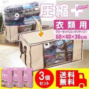 圧縮袋付 収納ケース 衣類用 3個セット 圧縮プラス 送料無料 圧縮袋 衣類収納袋 衣類 セット 収...