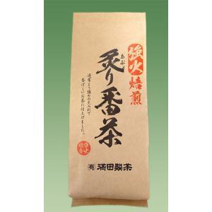 番茶 炙り番茶 300g mitsuda-seicha