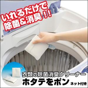 ミツギロン 洗濯 ホタテをポン 専用ネット付き 30回用【アウトレット】|mitsugiron