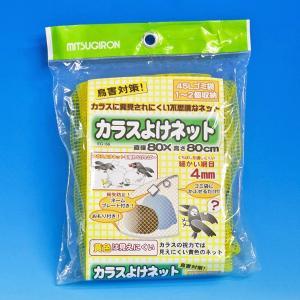 ミツギロン カラスよけネット 80×80cm【アウトレット】|mitsugiron