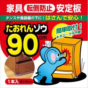 地震 転倒防止 家具転倒防止グッズ たおれんゾウ 90cm|mitsugiron
