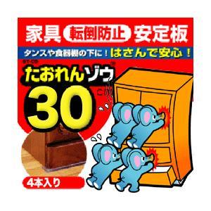 地震 転倒防止 家具転倒防止グッズ たおれんゾウ 30cm×4本|mitsugiron