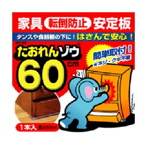 地震 転倒防止 家具転倒防止グッズ たおれんゾウ60cm|mitsugiron