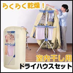 室内物干し 専用カバー セット ドライハウスセットアイボリー 部屋干し|mitsugiron