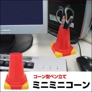 ミツギロン コーン型ペン立て ミニミニコーン【アウトレット】|mitsugiron
