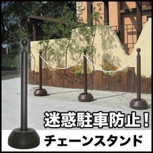 チェーンスタンド 駐車場ポール チェーンスタンドブラウン|mitsugiron