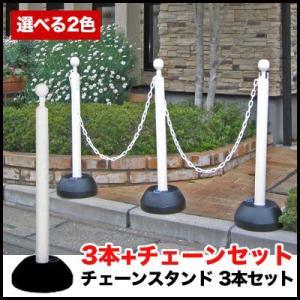チェーンスタンド 3本セット|mitsugiron