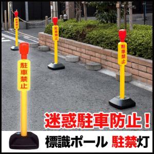 駐車禁止 標識 ポール 駐禁灯|mitsugiron