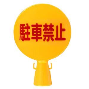 保安用品 コーン看板(駐車禁止)|mitsugiron