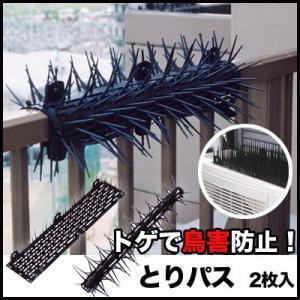 鳥よけ ハトよけ 鳥避け 鳥獣忌避:長いトゲトゲで鳥害防止に とりパス(2枚入)|mitsugiron
