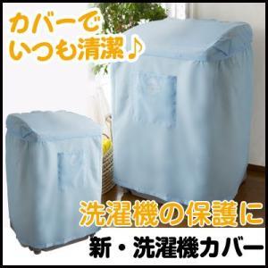 かんたん取り付け 洗濯機カバー|mitsugiron