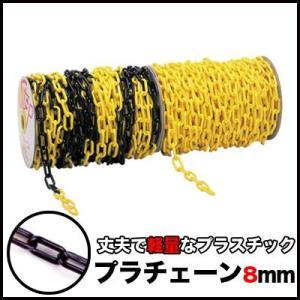 プラスチックチェーン プラチェーン チェーン【厚さ8ミリ】|mitsugiron
