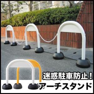 駐車場 車止め 駐車場ポール アーチスタンド|mitsugiron