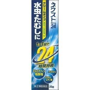 ネクスト24クリームタイプは、1日1回の使用で効果をあらわす! 角質層に24時間留まって効果が持続す...
