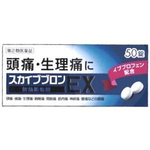 スカイブブロンEX 50錠  オール薬品【第(2)類医薬品】