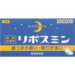 リポスミン 12錠 1個 【第(2)類医薬品】 皇漢堂製薬