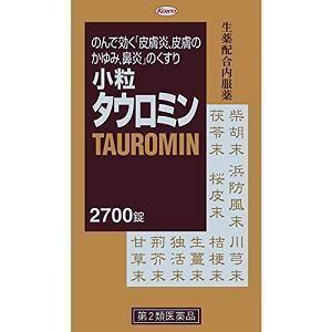 小粒タウロミン  花粉症、皮膚炎、かゆみ、鼻炎に!