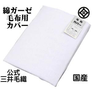 【品質】綿100%の毛布カバー  <br>  【サイズ】 145x205cm 約360g...