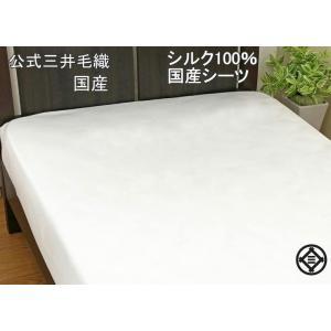 日本製 シーツ 洗える シルク 100% フラット シーツ 国産 無染色 公式三井毛織の写真