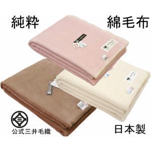 純粋綿 綿毛布 シングル こだわり二重織り 洗濯 日本製/公式三井毛織の写真