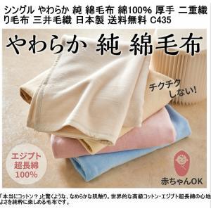 厚手 エジプト 超長綿 2重織り 綿毛布 洗える シングルサイズ 日本製/公式三井毛織の写真