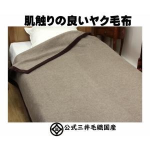 暖かい 毛布 洗える ヤク 毛布 ぬくぬく 毛布 ヤク 毛布...