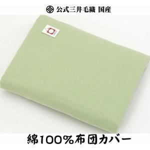 綿100% 布団カバー  【サイズ】 190x210cm用 【重さ】  約730g 【素材】  綿1...