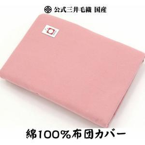 綿100% 布団カバー  【サイズ】 170x210cm用 【重さ】  約650g 【素材】  綿1...