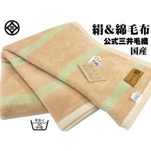 シーズンオフ価格/シルク(絹) コットン(綿)混 毛布 シングル 140x200cm 公式 三井毛織 公式製品 日本製 洗える ベージュ色の写真