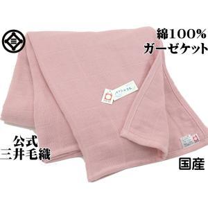 公式三井毛織 コットン 綿 100% ガーゼケット シングル 140x200cm 夏用 日本製 ピンク色 公式製品