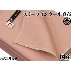 スリープイン ウール毛布 ウールマーク付 シングルサイズ 140x200cm 公式三井毛織 国産E405RO...