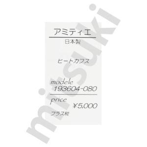 amitie(アミティエ)/ヒートカフス/アカ/AM193604 mitsuki-web 07
