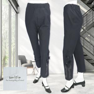 amitie(アミティエ)/パンツ/黒/AM203938|mitsuki-web