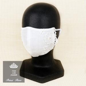 PrinciPessa(プリンチペッサ)/マスクカバー/オフ/PP51203|mitsuki-web