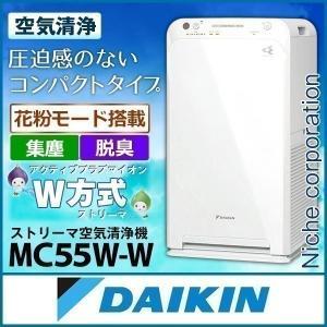 ダイキン ストリーマ空気清浄機 ホワイト MC55W-W 花粉 小型 ペット ホコリ ニオイ PM2.5|mitsuyoshi
