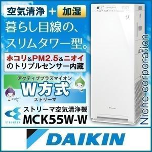 ダイキン 加湿ストリーマ空気清浄機 ホワイト MCK55W-W 加湿空気清浄機 加湿器 花粉 ペット ホコリ ニオイ PM2.5|mitsuyoshi