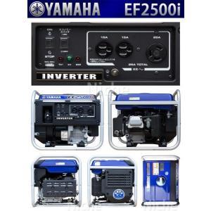 発電機 ヤマハ EF2500i インバーター発電機 / 試運転済、送料無料の発電機|mitsuyoshi|02