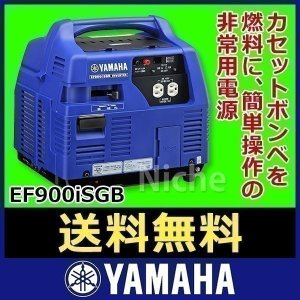ヤマハ インバーター発電機 EF900iSGB...
