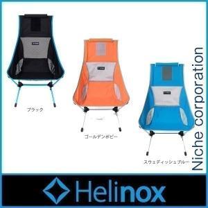 ヘリノックス チェアツー [ 1822178 ] [アウトドア用品 チェア 椅子]|mitsuyoshi