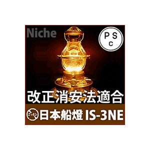 ニッセン 石油ストーブ おしゃれ ゴールドフレーム フリージアストーブ 波なしホヤタイプ IS-3NE 復刻版 暖房器具